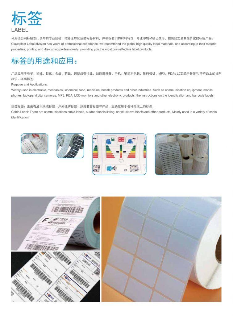 电子、通用行业的胶带及标签模切应用解决方案