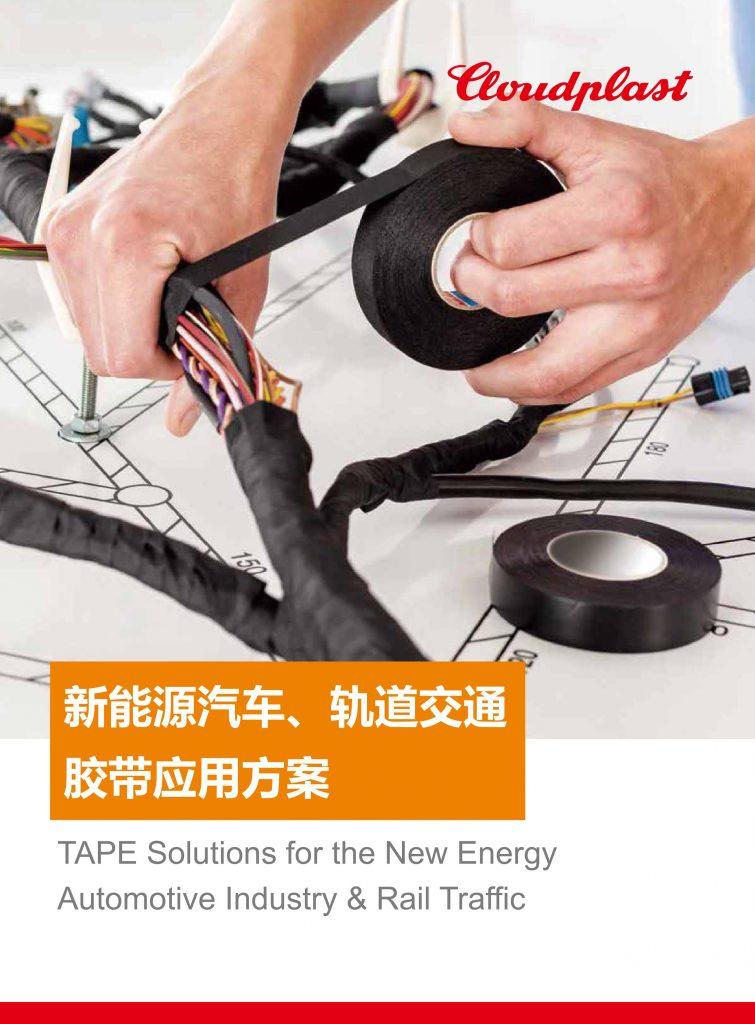 新能源汽车、轨道交通胶带应用方案