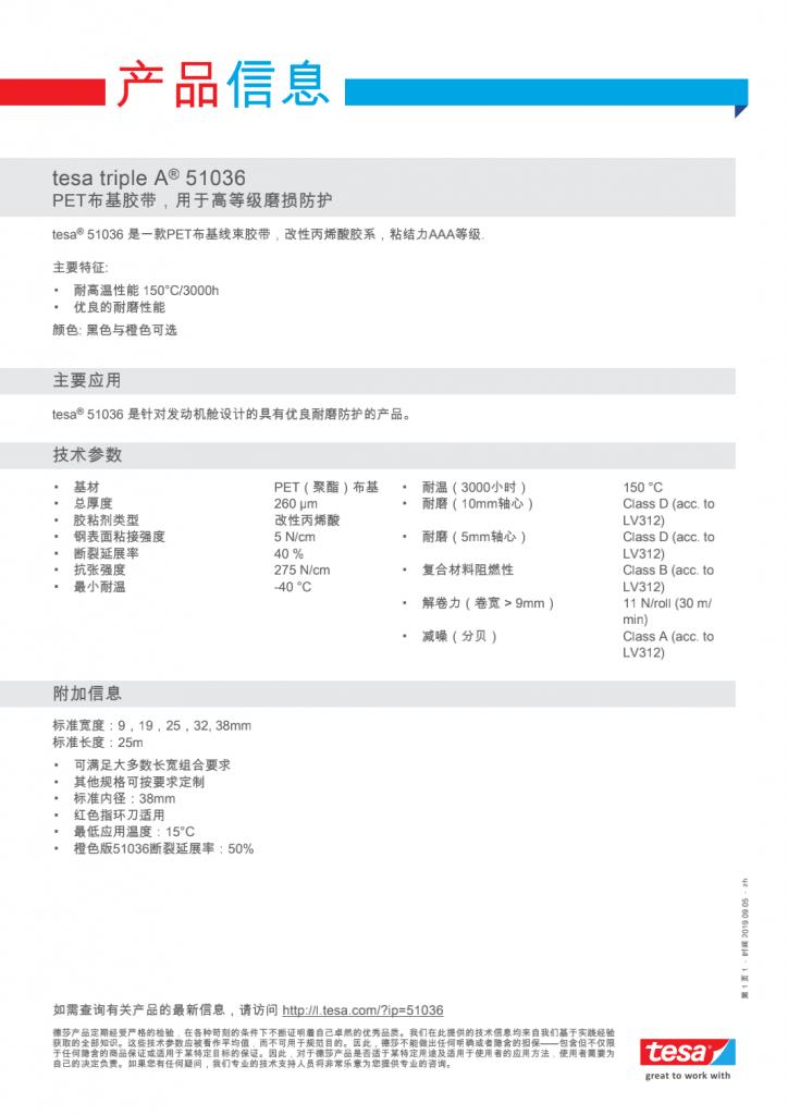 tesa 51036 PI 产品规格书