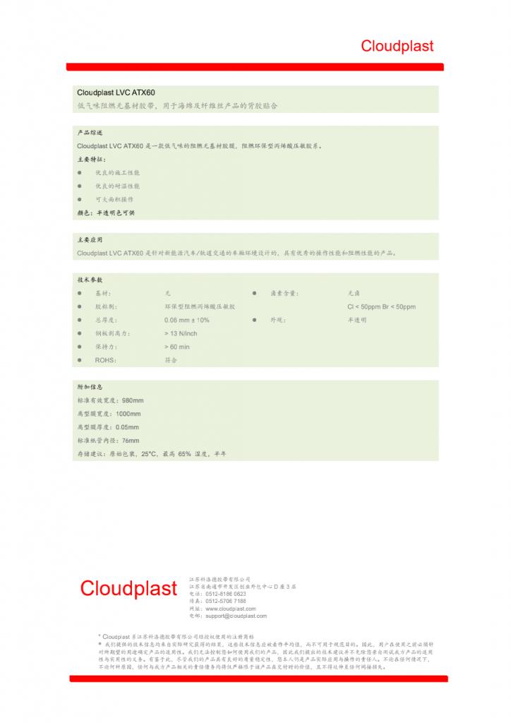Cloudplast-LVC-ATX60-阻燃胶膜-pdf-中文