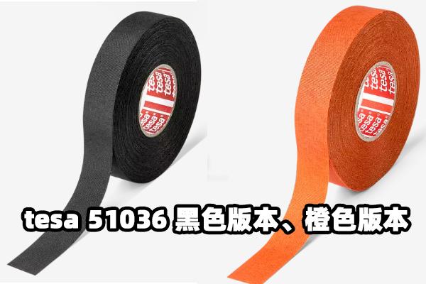 tesa德莎_高耐磨布基胶带 51036