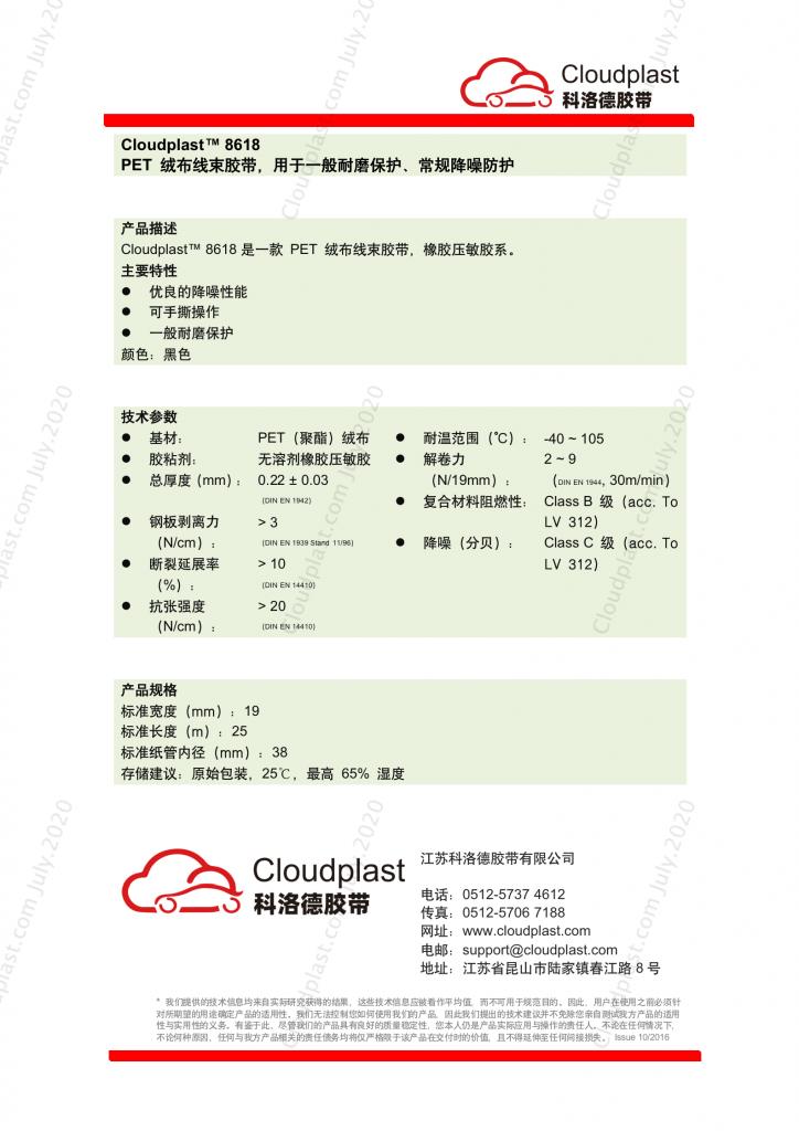 超薄绒布线束胶带 - Cloudplast 8618