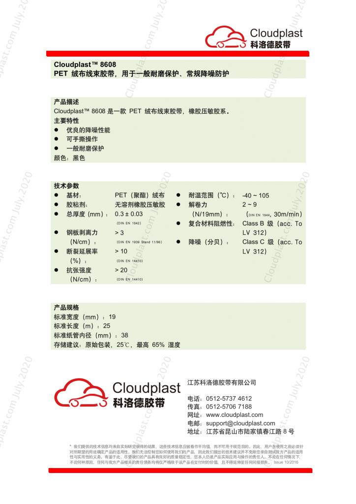 绒布线束胶带通用款 - Cloudplast 8608