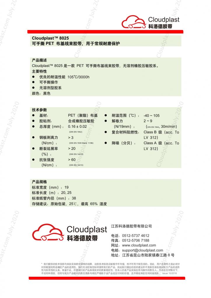 可手撕布基线束胶带 - Cloudplast 8025