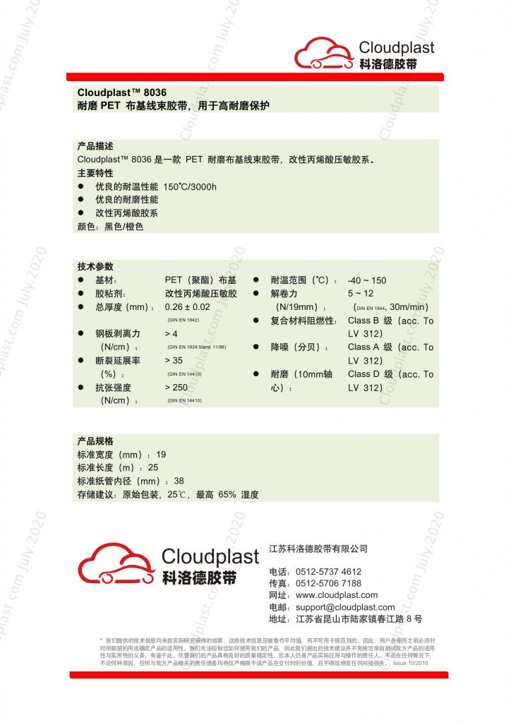 T4 耐磨布基线束胶带 - Cloudplast 8036