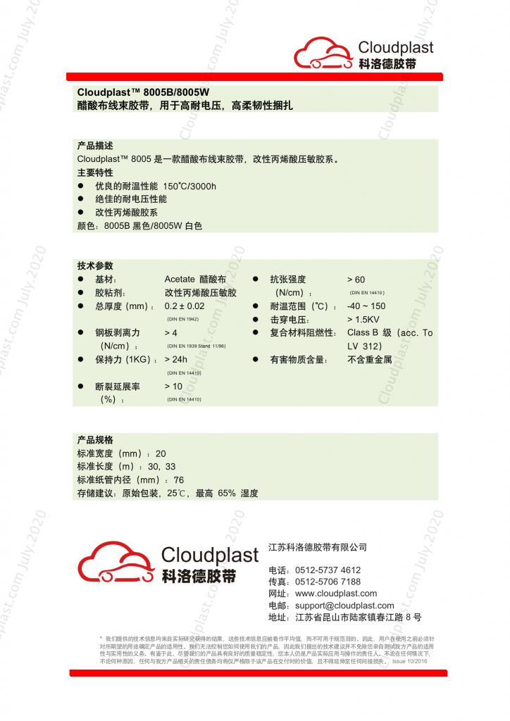 Cloudplast 8005B 8005W