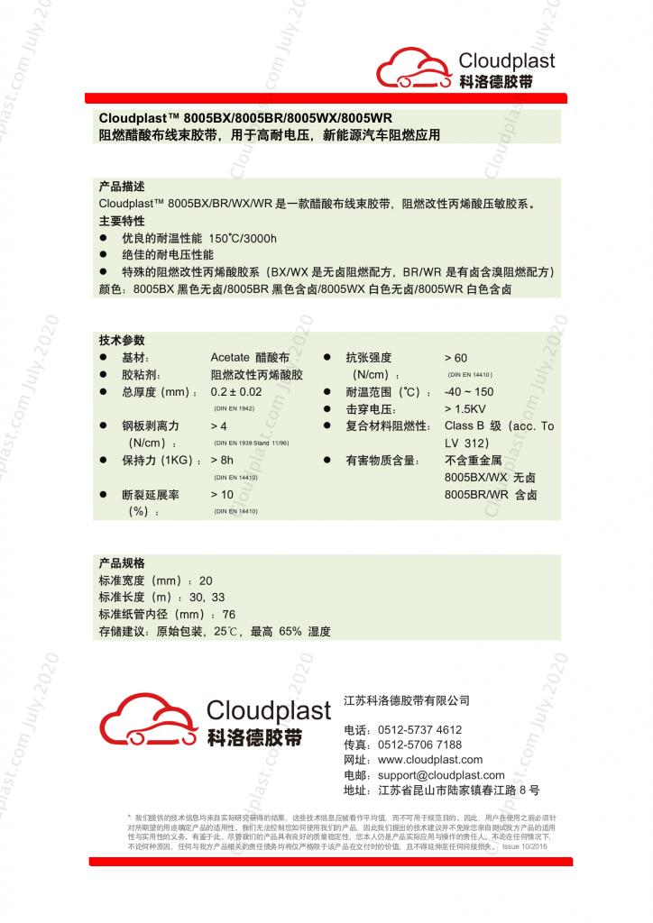 阻燃醋酸布线束胶带,高耐电压 - Cloudplast 8005BX