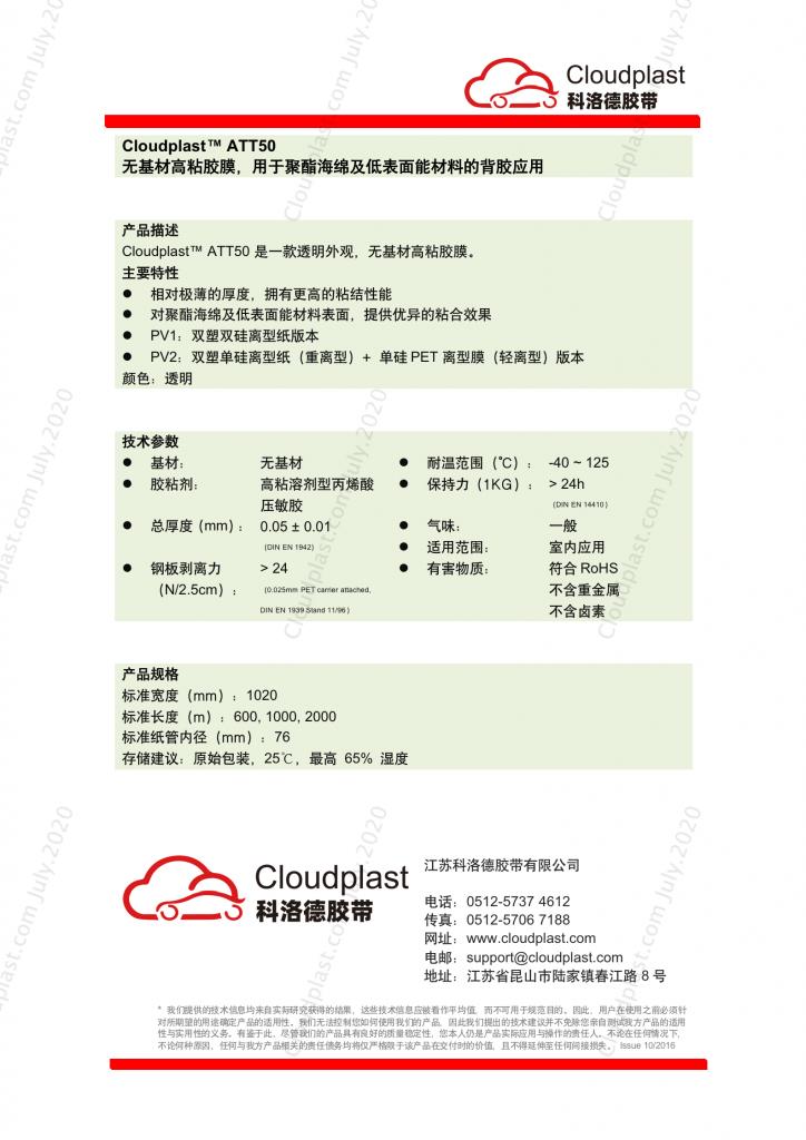 高粘无基材胶膜,用于聚酯海绵及低表面能材料背胶 - Cloudplast ATT50