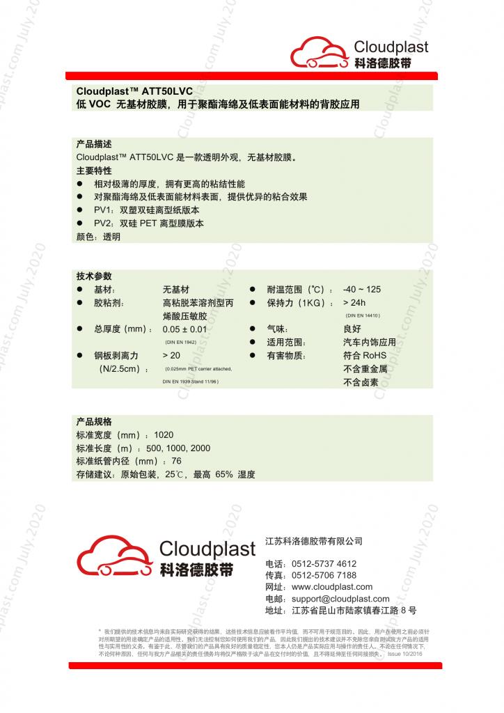 低VOC无基材胶膜,用于聚酯海绵及低表面能材料背胶 - Cloudplast ATT50LVC