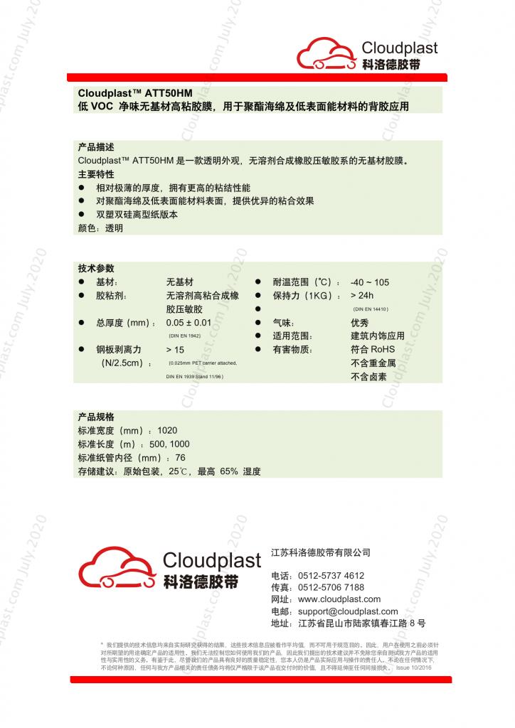 低VOC无基材净味胶膜,用于聚酯海绵及低表面能材料背胶 - Cloudplast ATT50HM