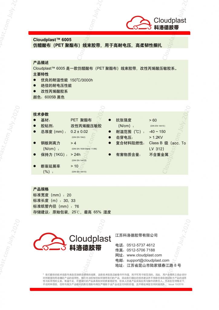 仿醋酸布(PET聚酯布)线束胶带,高耐电压,高柔韧性捆扎 - Cloudplast 6005