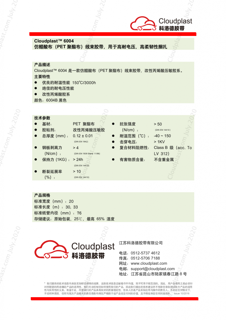 0.12mm仿醋酸布(PET聚酯布)线束胶带,高耐电压,高柔韧性捆扎 - Cloudplast 6004B