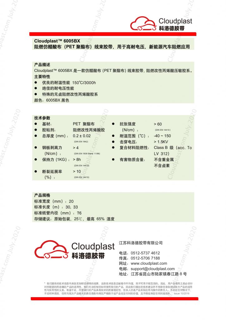 阻燃仿醋酸布(PET聚酯布)线束胶带,高耐电压,高柔韧性捆扎 - Cloudplast 6005BX
