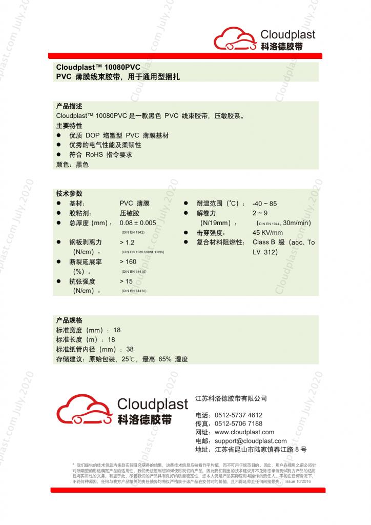 超薄 PVC 汽车线束胶带 - Cloudplast 10080 0.08mm
