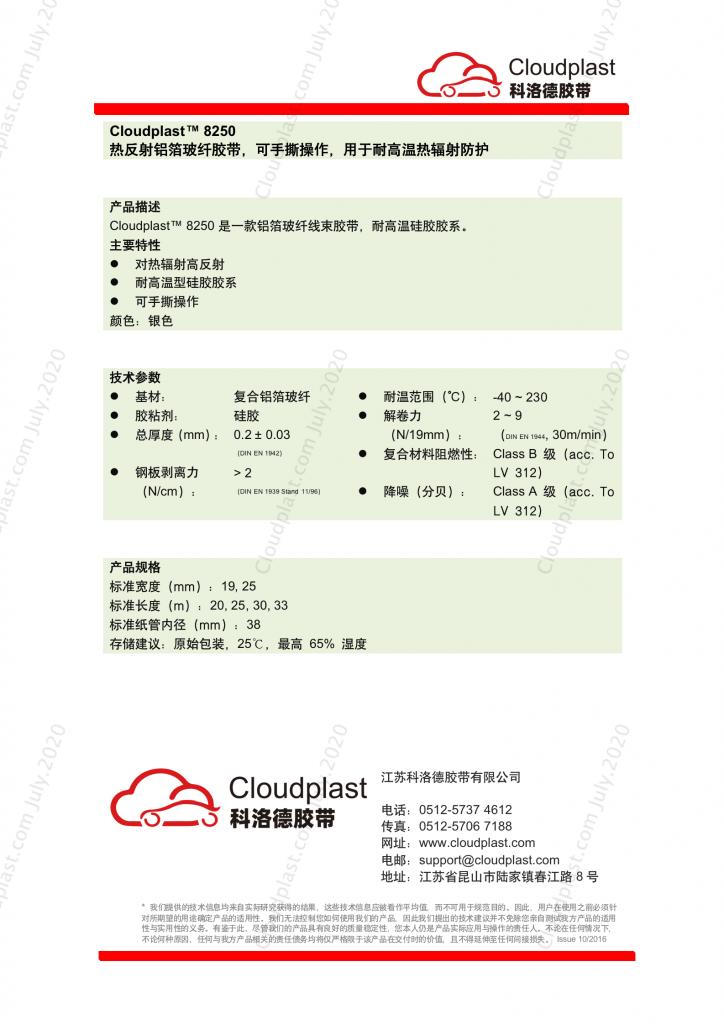 热反射铝箔玻纤胶带 - Cloudplast 8250