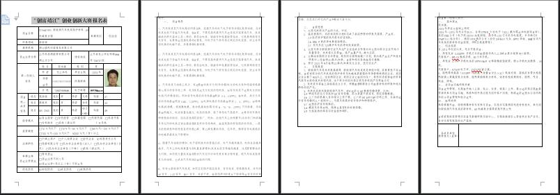 """靖江分公司公司拟参加:""""创富靖江""""创业创新大赛报名表"""