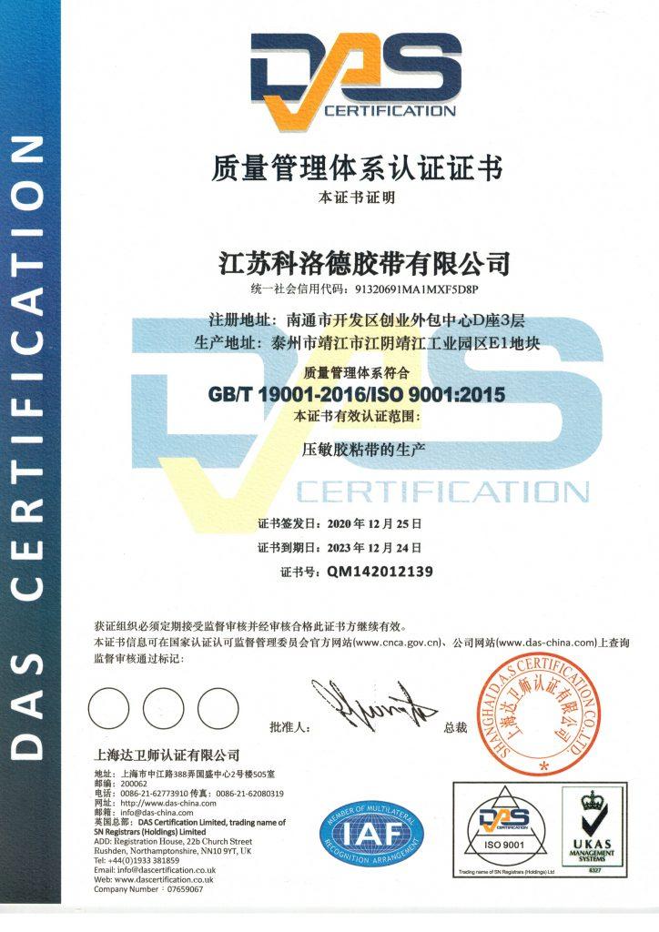021年,科洛德胶带有限公司靖江分公司